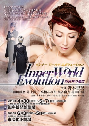 Inner world Evolutionちらし