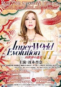 Inner world Evolutionちらし