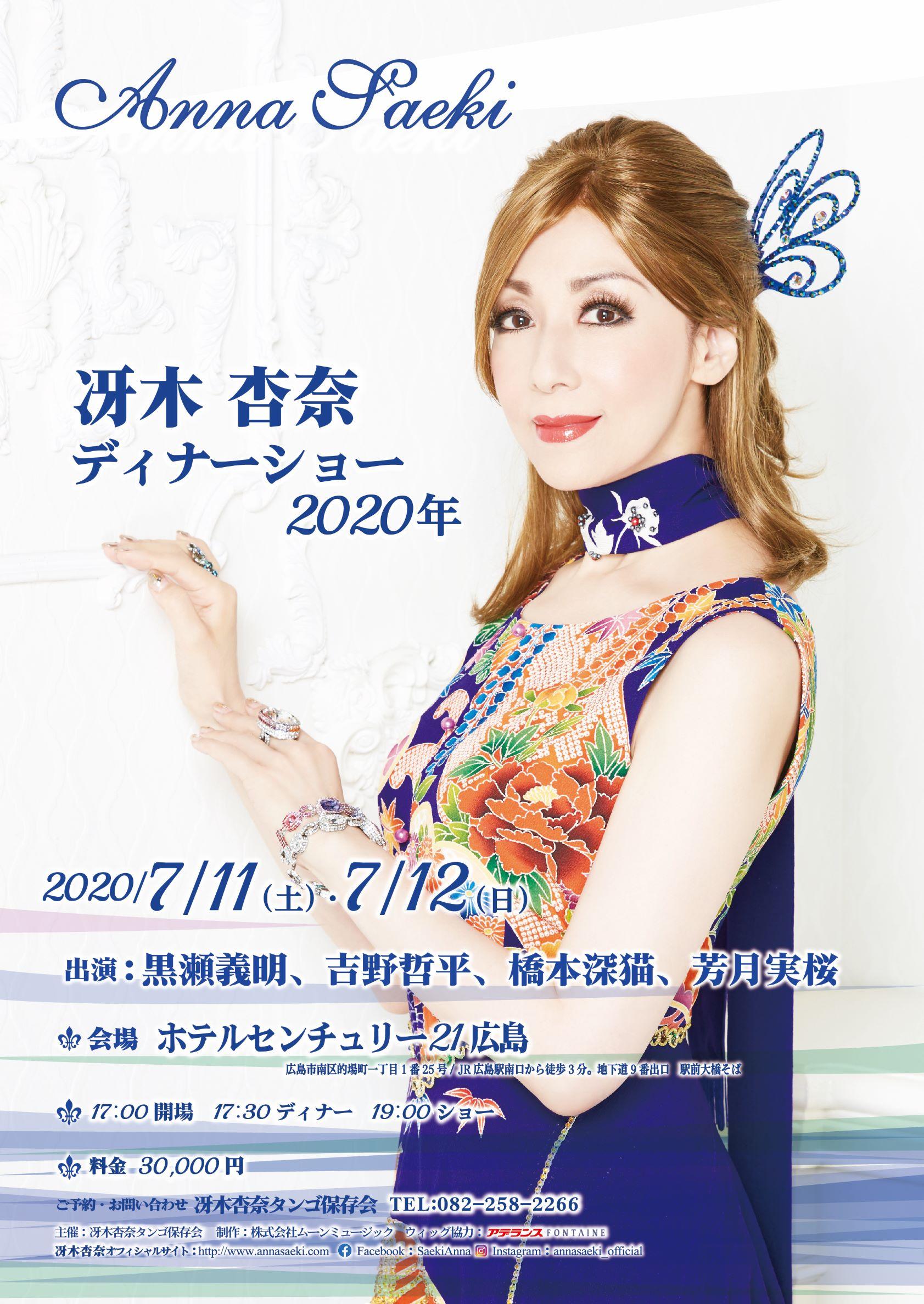 small_hiroshima_dinnershow2020_nyuko