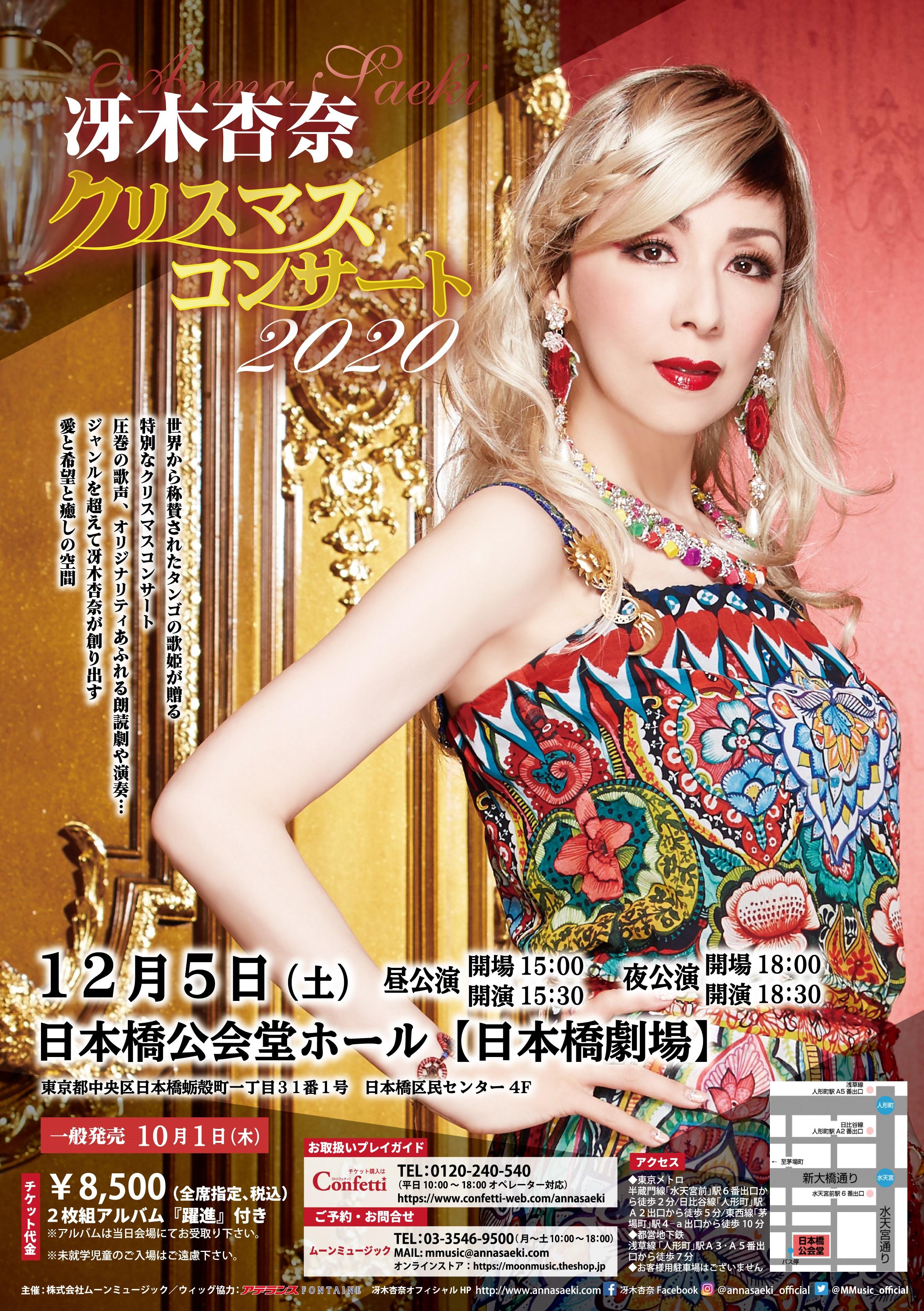annasaeki_christmas_concert_flyer2020_nyuko2