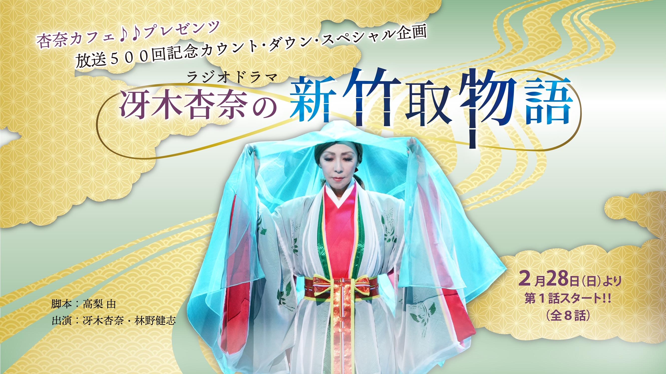 annasaeki_shin_taketori_title_picture